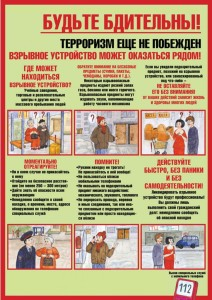 Плакат Будьте бдительны